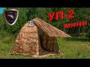 Обзор на универсальную палатку УП-2 мини ПФ Берег Universal tent UP-2 Mini