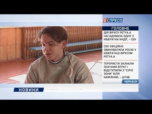 Черкаський фехтувальник в інвалідному візку здобув дві бронзи Кубку світу