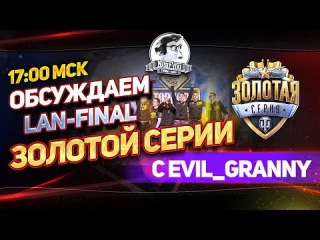 Обсуждаем LAN-Final Золотой Серии с Evil_GrannY! Стримы от Near_You