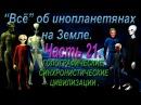 Всё об инопланетянах на Земле. 21. ГОЛОГРАФИЧЕСКИЕ, СИНХРОНИСТИЧЕСКИЕ ЦИВИЛИЗАЦИИ.