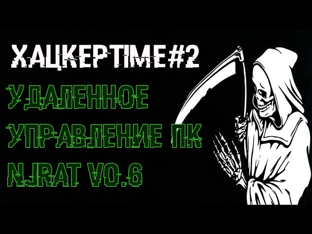 ХацкерTime 2 njRAT v0 6 Удаленный доступ