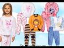 Детская пижама от Интернет-магазина детской одежды Малыши-крутыши