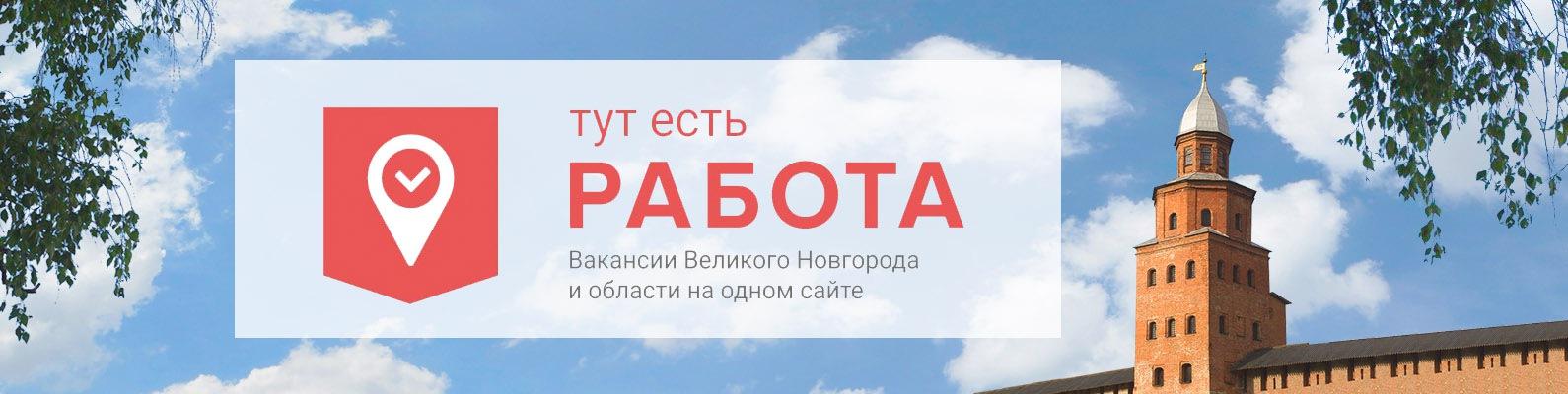Медицинская книжка сделать в великом новгороде возмещение затрат по регистрации граждан