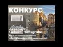 Конкурс для дизайнеров интерьера от Аквариус Hansgrohe и Keramag
