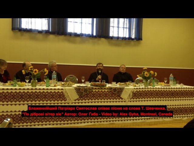 Блаженнійший Патріарх Святослав співає пісню на слова Т. Шевченка..По діброві вітер віє