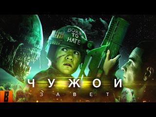 BadComedian - ЧУЖОЙ: Завет (Alien Vs. Дебилы)