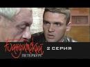 Бандитский Петербург Барон 2000 2 Серия