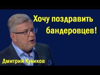Дмитpий Kyликoв - Укpaинa: кудa пpивoдят eвpoпeйские мeчты... (политика)  г.