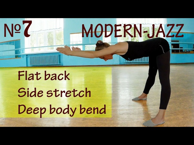 Упражнения для спины. Flat back (флэт бэк), side stretсh, deep body bend | Modern-jazz. Урок №7.