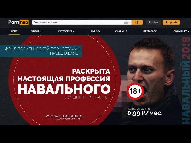 Раскрыта настоящая профессия Навального (Руслан Осташко)