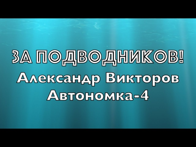 За Подводников Александр Викторов Автономка 4