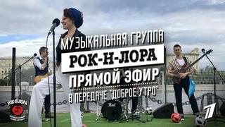 Рок-н-Лора - Гимн советских футбольных болельщиц