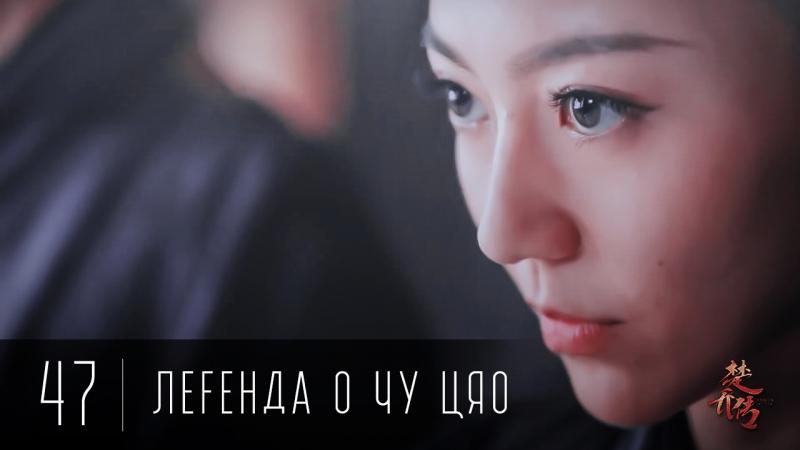 47 58 Легенда о Чу Цяо Legend of Chu Qiao Princess Agents 楚乔传