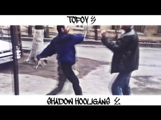 Shadow hooligans ㄠ бомжик fight |topov