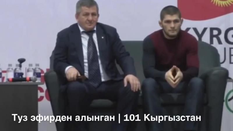 Встреча с болельщиками Хабиба Нурмагомедова в БишкекеTrim