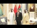 Наследный принц Абу Даби вручил Си Цзиньпину высшую государственную награду Объединенных Арабских Эмиратов Орден Заида