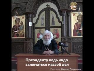 Большая редкость в наше время - мудрый служитель церкви, который не боится говорить правду...