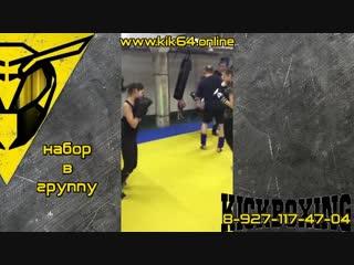 Тренировки по кикбоксингу в Заводском районе Саратова
