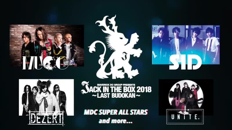 JACK IN THE BOX 2018 LAST BUDOKAN 12月27日 2016年以来2年ぶりの開催決定 第一弾発表は DEZERT シド MUCC ユナイト 4アーティスト 今回のスペシャルゲストはいかなる企画が飛びだすか