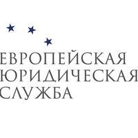 Логотип Европейская юридическая служба - Ростов