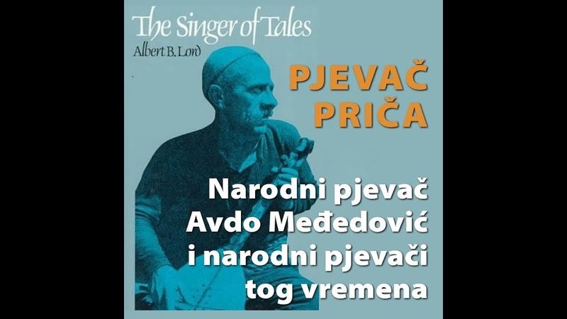 Pjevač priča Narodni pjevač Avdo Međedović i narodni pjevači tog vremena