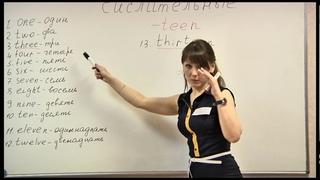 Английский на 5! Урок 13. Числительные, счет. Школа иностранных языков «ИтелЛингва»
