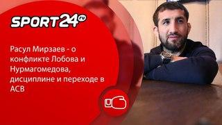Расул Мирзаев – о конфликте Лобова и Нурмагомедова, дисциплине и переходе в ACB