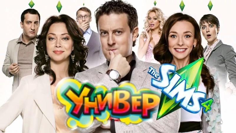 Симс 4 The Sims 4 Создаем героев из сериала ТНТ Универ Новая Общага Строим блок