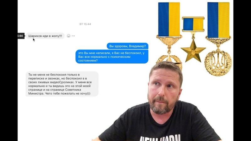 Как Шарий пообщался с Героем Украины 09 08 18