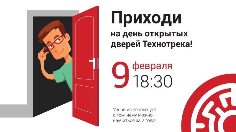 День открытых дверей Технотрек