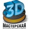3Д Мастерская