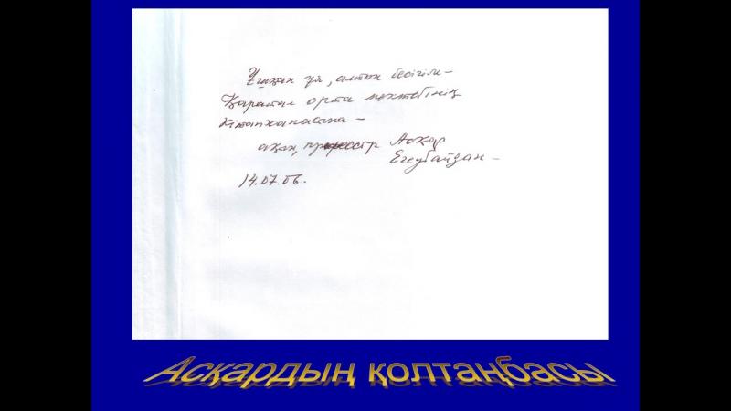 Аскар Егеубаев