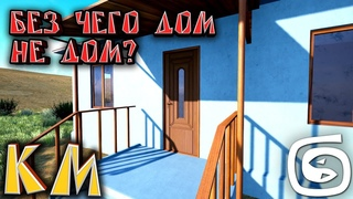 Моделирование дома (Урок 3d max low poly) Часть 3