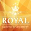 • Банкетный зал Royal • БАРНАУЛ •
