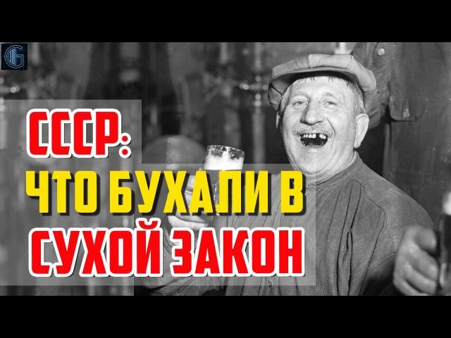 СССР - что бухали в сухой закон дефицит СССР
