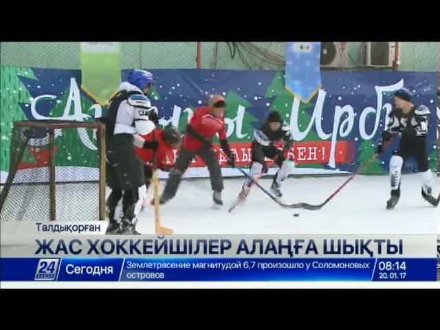 Талдықорғанда жас хоккейшілер алаңға шықты