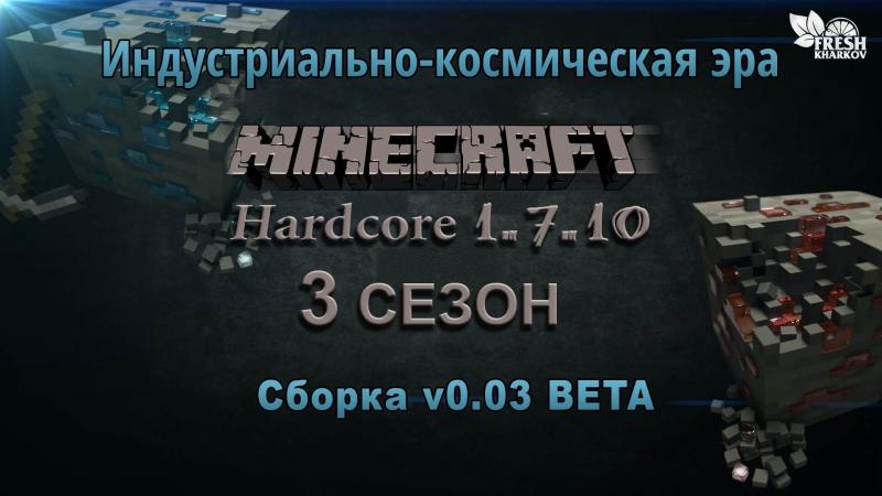 [Сборка] v0.03 BETA Minecraft 1.7.10 с модами (Gregtech, Buildcraft 6.0, Forestry и т.д)