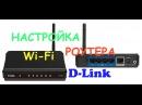 Настройка WiFi роутера DLink DIR 300, DIR 615 и подобных