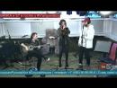 Бьянка feat. ST - Rap N Roll(импровизация)УгагаринШоу Радио Русский Хит Live эфир от 16.02.2017