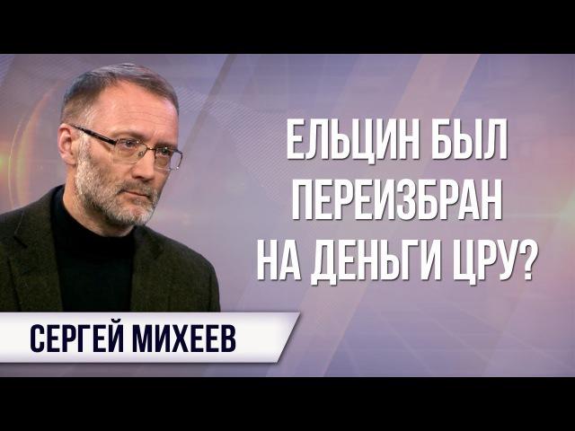 Сергей Михеев. Открылась правда о выборах 1996-го года