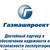 "ООО ""ГАЗМАШПРОЕКТ"""