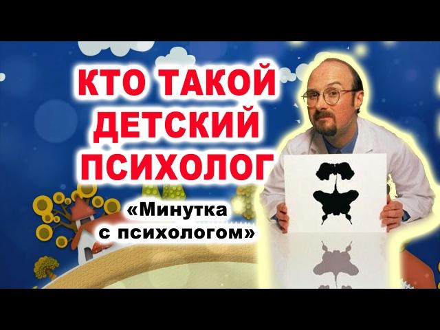 Кто такой детский психолог психолог это не врач Минутка с психологом Юлия Куколева