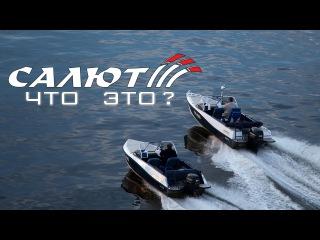 САЛЮТ. Самарский завод моторных лодок. Что это?