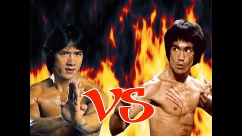 Jackie Chan vs Bruce Lee Джеки Чан vs Брюс Ли