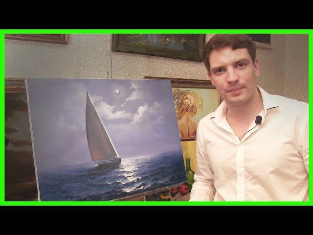 Видео урок живописи Яхта в Море Александр Южаков 79857776200