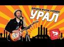 Вторая жизнь гитары Урал легендарной советской электрогитары