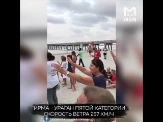 Chp  Жители Флориды молятся на берегу из-за приближения урагана Ирма