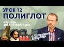 Полиглот Выучим английский за 16 часов Урок №12 Телеканал Культура