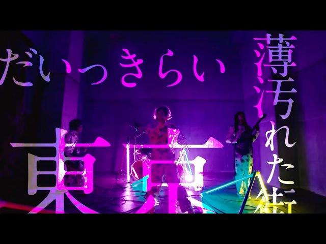 Zonbi ぞんび Daikkirai Tokyo MV