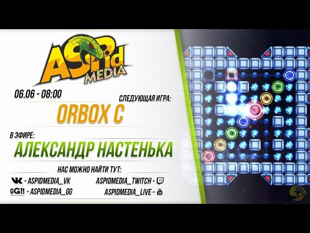 Orbox C с НАСТЕНЬКОЙ от 06.06.2017